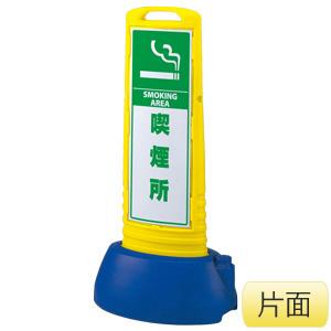 サインキューブスリム 865−661YE 黄 喫煙所片面表示