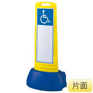 サインキューブスリム 865−671YE 黄 車いす片面表示