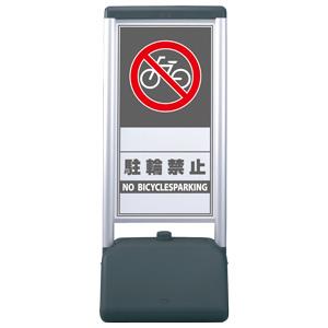 サインシックB 865−832 駐輪禁止