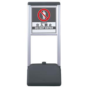 サインシックA 865−901 関係者以外立入禁止