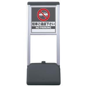 サインシックA 865−912 駐車ご遠慮下さい
