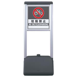 サインシックA 865−922 駐輪禁止