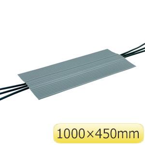 プロテクター 866−124 ケーブルマット 1000×450mm