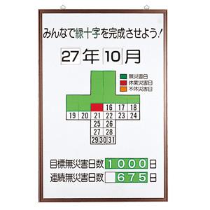 無災害記録表 867−10 緑十字カレンダー