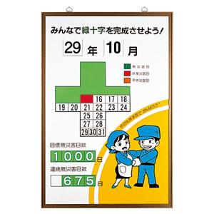 緑十字カレンダー 867−11