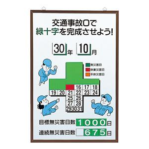 緑十字カレンダー 867−16 交通無事故…