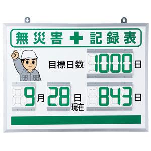 デジタル数字型 無災害記録表 867−18A