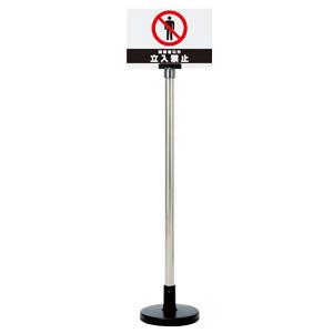 サインボードスタンド 867−621 関係者以外立入禁止