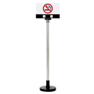 サインボードスタンド 867−622 禁煙