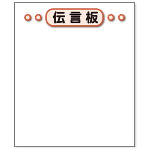 防災・訓練用品 867−63 伝言板ホワイトボード