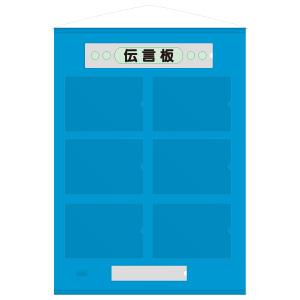 フリー伝言板 867−64B A4用紙ヨコ×6枚タイプ 青