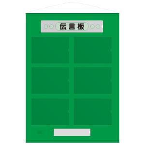 フリー伝言板 867−64G A4用紙ヨコ×6枚タイプ 緑
