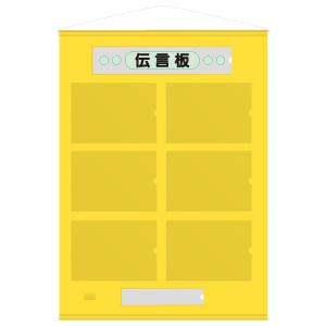 フリー伝言板 867−64Y A4用紙ヨコ×6枚タイプ 黄