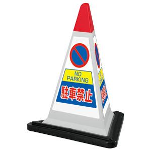 サインピラミッド 867−751GW 灰色 駐車禁止 ゴムウェイト付