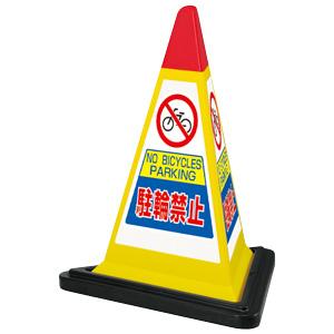 サインピラミッド 867−752YW 黄色 駐輪禁止 ゴムウェイト付