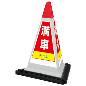 サインピラミッド 867−753GW 灰色 満車 ゴムウェイト付