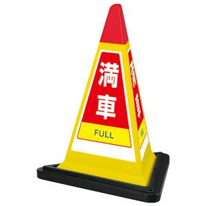 サインピラミッド 867−753YW 黄色 満車 ゴムウェイト付