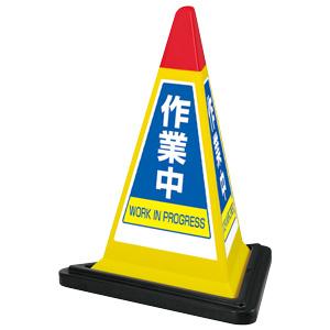サインピラミッド 867−754YW 黄色 作業中 ゴムウェイト付