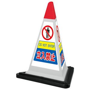 サインピラミッド 867−755GW 灰色 立入禁止 ゴムウェイト付
