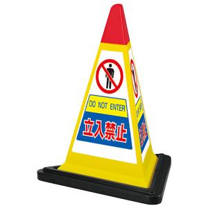 サインピラミッド 867−755YW 黄色 立入禁止 ゴムウェイト付