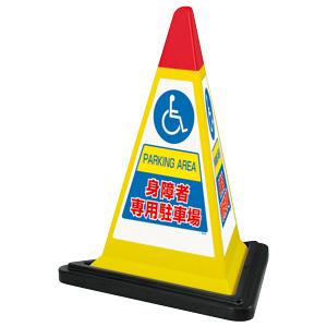 サインピラミッド 867−758YW 黄色 身障者 ゴムウェイト付