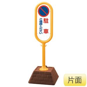サインポスト 867−811YE 黄 片面表示 駐車ご遠慮ください