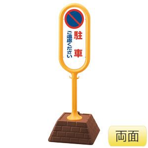 サインポスト 867−812YE 黄 両面表示 駐車ご遠慮ください