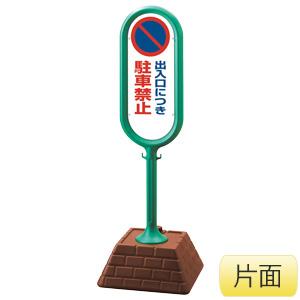 サインポスト 867−821GR 緑 片面表示 出入口につき駐車禁止