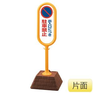 サインポスト 867−821YE 黄 片面表示 出入口につき駐車禁止