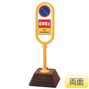 サインポスト 867−852YE 黄 両面表示 駐車禁止