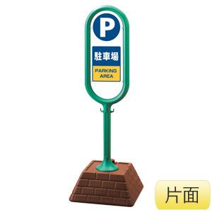 サインポスト 867−861GR 緑 片面表示 駐車場