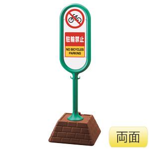 サインポスト 867−872GR 緑 両面表示 駐輪禁止