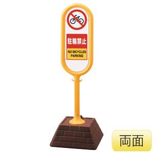 サインポスト 867−872YE 黄 両面表示 駐輪禁止