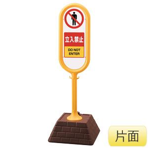 サインポスト 867−901YE 黄 片面表示 立入禁止