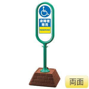 サインポスト 867−912GR 緑 両面表示 身障者専用