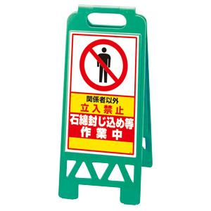 フロアユニスタンド 868−361AG 緑 石綿封じ込め等 屋内用