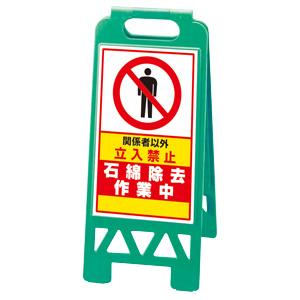 フロアユニスタンド 868−36AG 緑 石綿除去作業中 屋内用