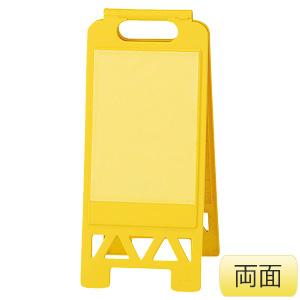 フロアユニスタンド 868−372AY 黄 両面ポケット 屋内用