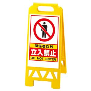 フロアユニスタンド 868−41AY 黄 関係者以外立入禁止 屋内用