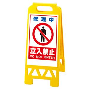 フロアユニスタンド 868−43AY 黄 修理中立入禁止 屋内用