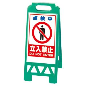 フロアユニスタンド 868−44AG 緑 点検中立入禁止 屋内用