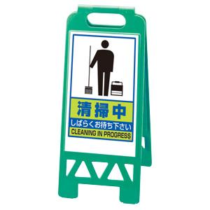 フロアユニスタンド 868−47AG 緑 清掃中 屋内用