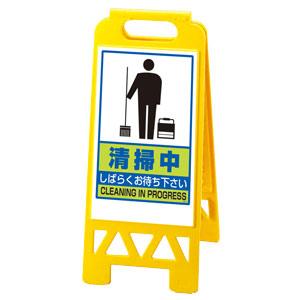 フロアユニスタンド 868−47AY 黄 清掃中 屋内用
