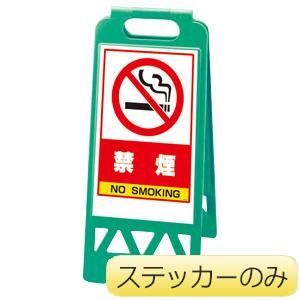フロアユニスタンド 868−48 禁煙ステッカーのみ 屋内用