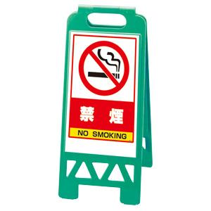 フロアユニスタンド 868−48AG 緑 禁煙 屋内用