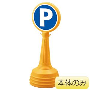 サインタワーAタイプ 868−87YE 黄 セット