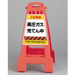 カンバリ 868−893 カンバリ オレンジ 高圧ガス充てん中