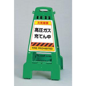 カンバリ 868−894 カンバリ グリーン 高圧ガス充てん中