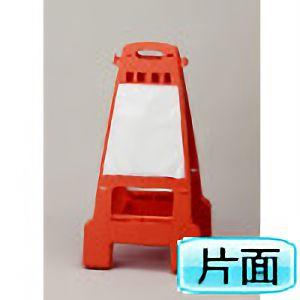 カンバリ 868−897 透明ポケットタイプ オレンジ 片面