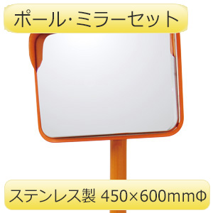 カーブミラー 869−32 450×600・S